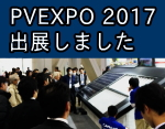 2017.03.07 PVEXPO2017 太陽光発電システム施工展に出展しました。